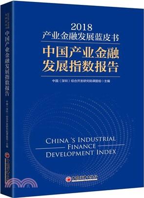 中國產業金融發展指數報告:2018=China