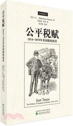 公平稅賦:1914-1979年英國稅收政治(簡體書)