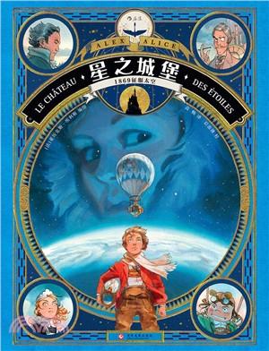 星之城堡:1869征服太空(簡體書)