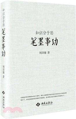 知識份子的筆墨事功(簡體書)