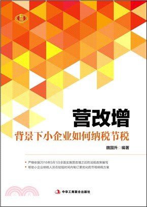 營改增背景下小企業如何納稅節稅(簡體書)