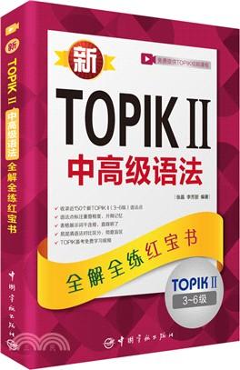 新TOPIK II 中高級語法:全解全練紅寶書(簡體書)