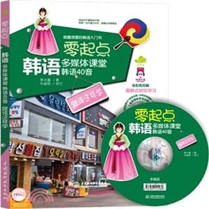 零起點韓語多媒體課堂:韓語40音就該這樣學(簡體書)
