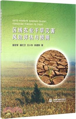 區域農業乾旱災害風險評估與預測(簡體書)