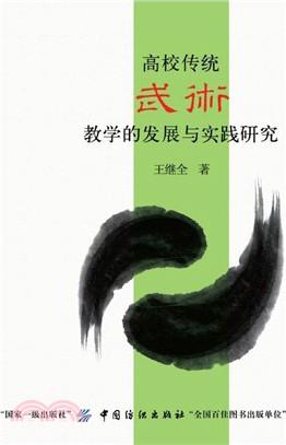 高校傳統武術教學的發展與實踐研究(簡體書)