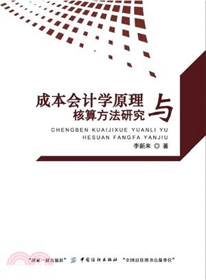 成本會計學原理與核算方法研究(簡體書)