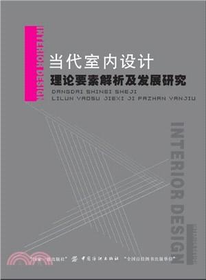 當代室內設計理論要素解析及發展研究(簡體書)