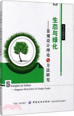 生態與綠化:景觀設計理論與方法研究(簡體書)