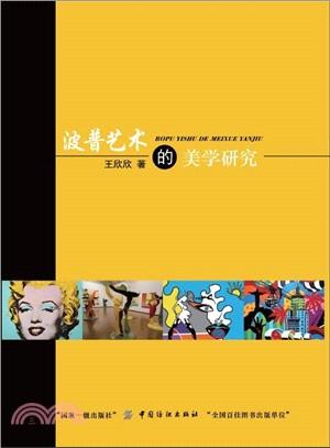 波普藝術的美學研究(簡體書)