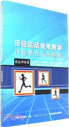 田徑運動技術教學信息整合運用研究(簡體書)