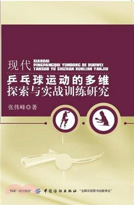 現代乒乓球運動的多維探索與實戰訓練研究(簡體書)