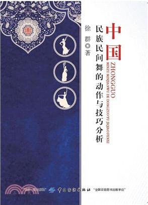 中國民族民間舞的動作與技巧分析(簡體書)