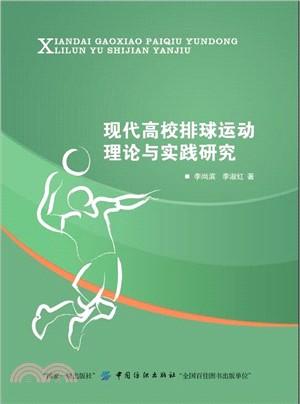 現代高校排球運動理論與實踐研究(簡體書)