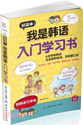 好簡單!我是韓語入門學習書(附韓語習字帖)(簡體書)
