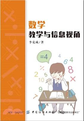 數學教學與信息視角(簡體書)