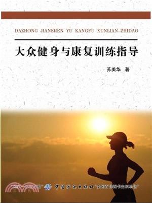 大眾健身與康復訓練指導(簡體書)