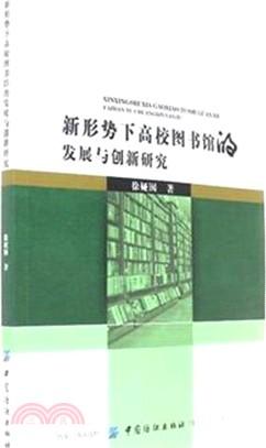 新形勢下高校圖書館的發展與創新研究(簡體書)