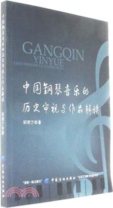 中國鋼琴音樂的歷史審視與作品解讀(簡體書)
