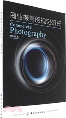 商業攝影的視覺研究(簡體書)