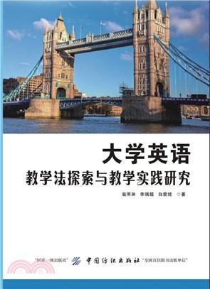大學英語教學法探索與教學實踐研究(簡體書)