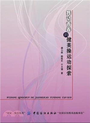 舞動青春的健美操運動探索(簡體書)