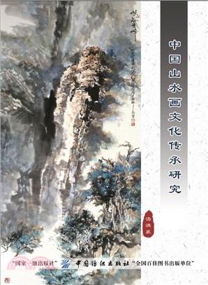 中國山水畫文化傳承研究(簡體書)
