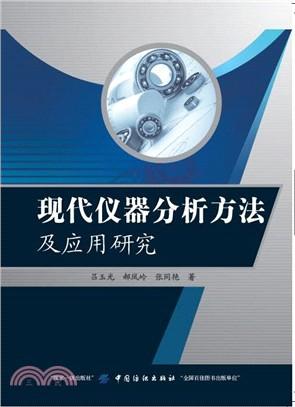 現代儀器分析方法及應用研究(簡體書)