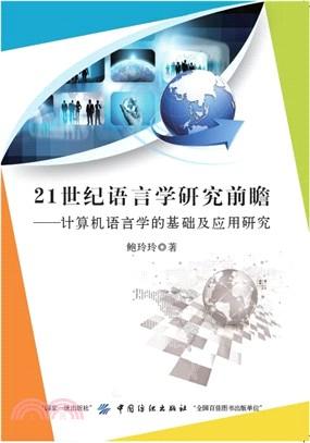 21世紀語言學研究前瞻:計算機語言學的基礎及應用研究(簡體書)