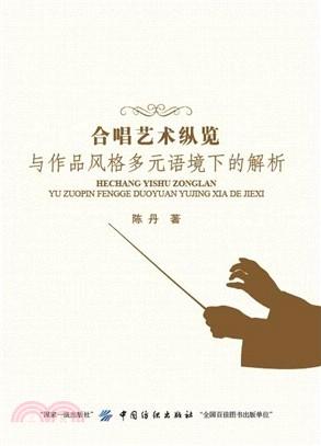 合唱藝術縱覽與作品風格多元語境下的解析(簡體書)