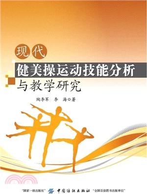 現代健美操運動技能分析與教學研究(簡體書)