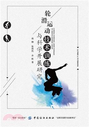 輪滑運動技術訓練與科學開展研究(簡體書)