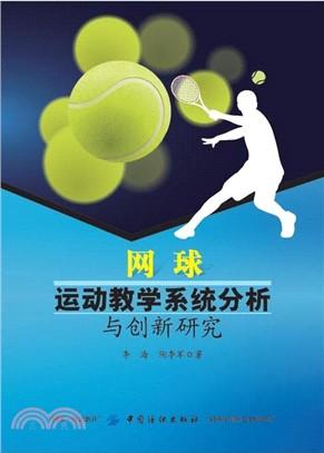 網球運動教學系統分析與創新研究(簡體書)