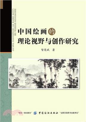 中國繪畫的理論視野與創作研究(簡體書)