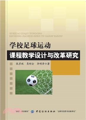 學校足球運動課程教學設計與改革研究(簡體書)