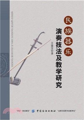 民族器樂演奏技法及教學研究(簡體書)