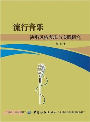 流行音樂演唱風格表現與實踐研究(簡體書)