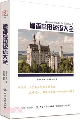 德語常用短語大全(簡體書)