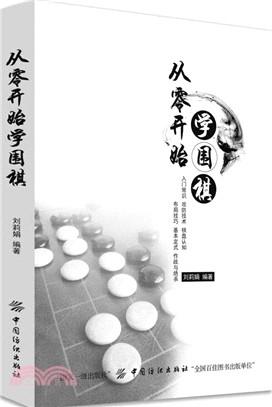 從零開始學圍棋(簡體書)
