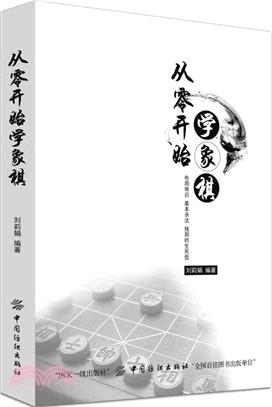 從零開始學象棋(簡體書)