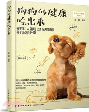 狗狗的健康吃出來(簡體書)