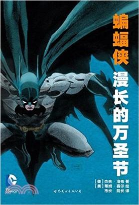 蝙蝠俠:漫長的萬聖節(簡體書)