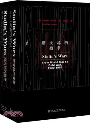 斯大林的戰爭(全二冊)(簡體書)