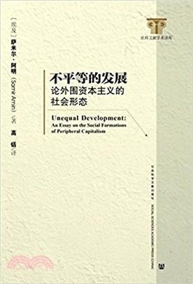 不平等的發展:論外國資本主義的社會形態(簡體書)