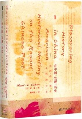 在中國發現歷史:中國中心觀在美國的興起(簡體書)