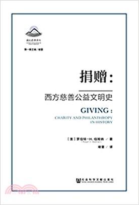 捐贈:西方慈善公益文明史(簡體書)