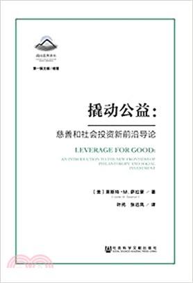 撬動公益:慈善和社會投資新前沿導論(簡體書)