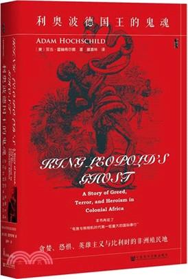 利奧波德國王的鬼魂:貪婪、恐懼、英雄主義與比利時的非洲殖民地(簡體書)