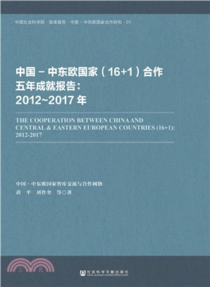 中國-中東歐國家(16+1)合作五年成就報告:2012-2017=The Cooperation Between China and Central & Eastern European Countries(16+1)
