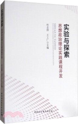 實驗與探索:思想政治理論實踐課程開發(簡體書)