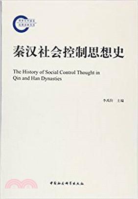 秦漢社會控制思想史(簡體書)